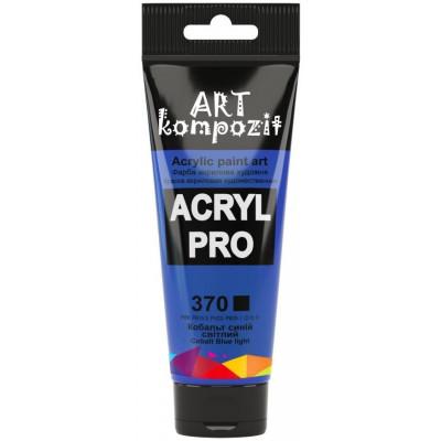 Фарба  Acryl PRO ART 75мл кобальт синій світл 370