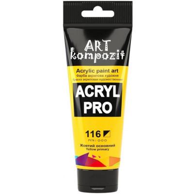 Фарба  Acryl PRO ART 75мл жовтий основний 116